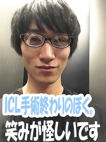ICL終わりのぼく