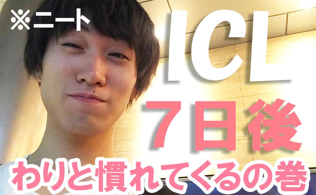 ICL7日後
