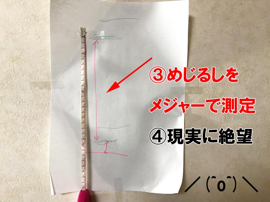 自分の顔面の測り方2