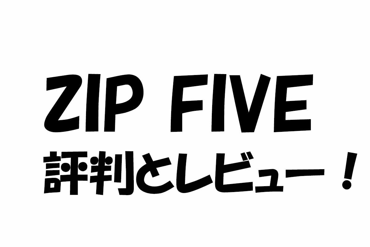 zipfive-評判-口コミ