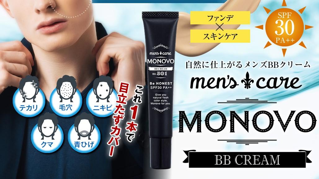 monovo_BBクリーム