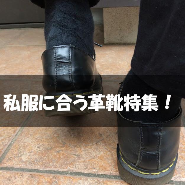 私服に合う革靴
