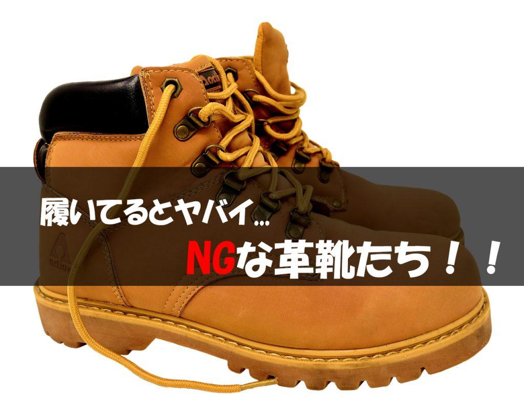 ださい革靴