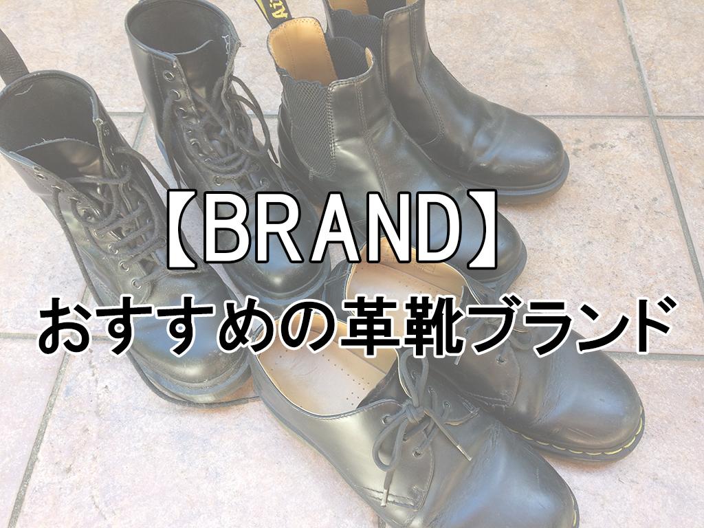 大学生におすすめの革靴ブランド