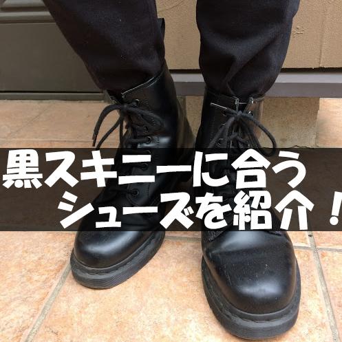 黒スキニーに合う靴