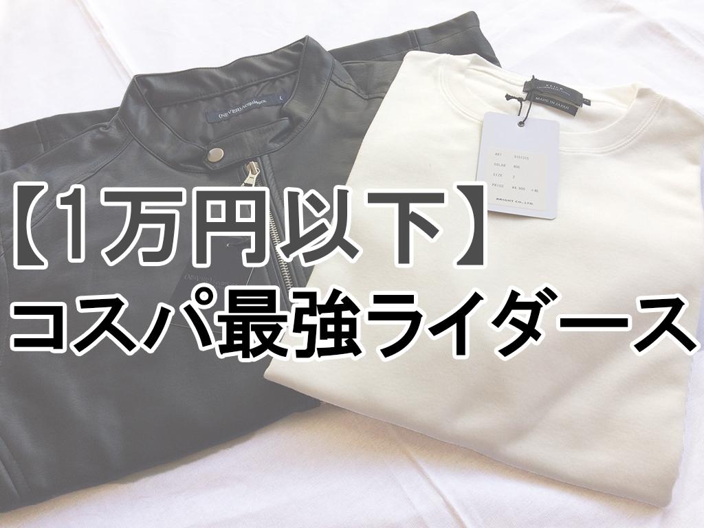 1万円以下のライダースジャケット