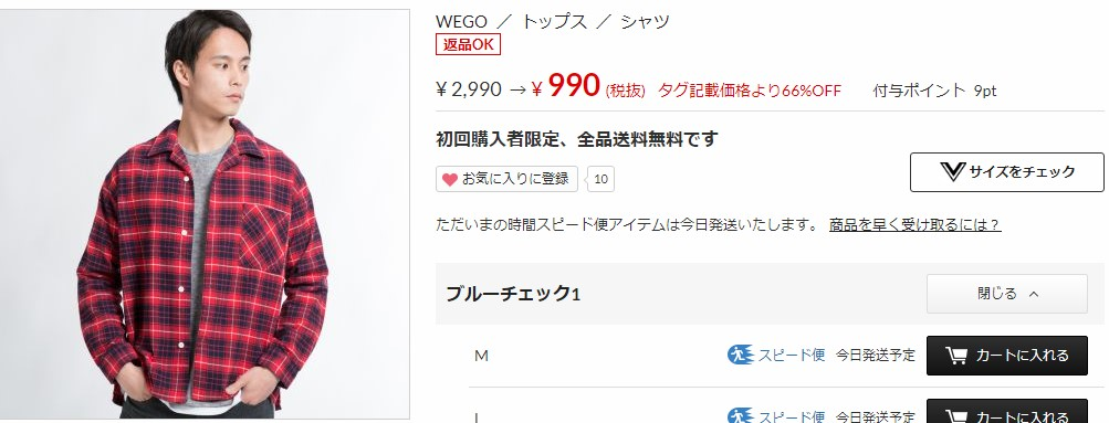 wego-安い