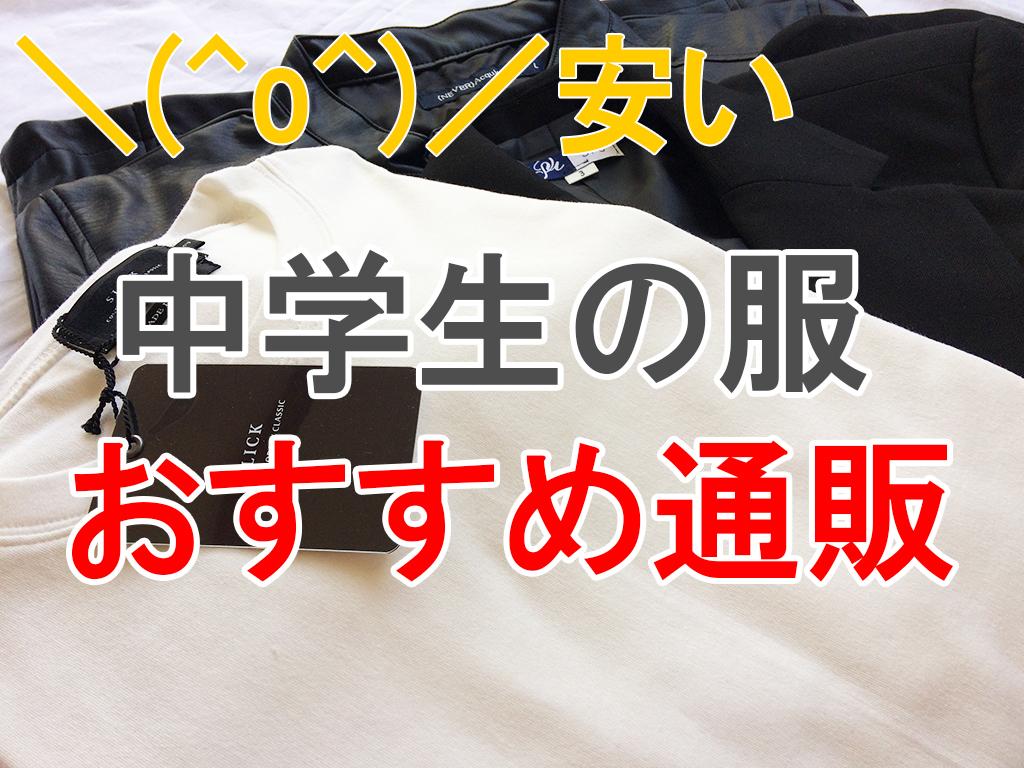 中学生の服のおすすめ通販サイト