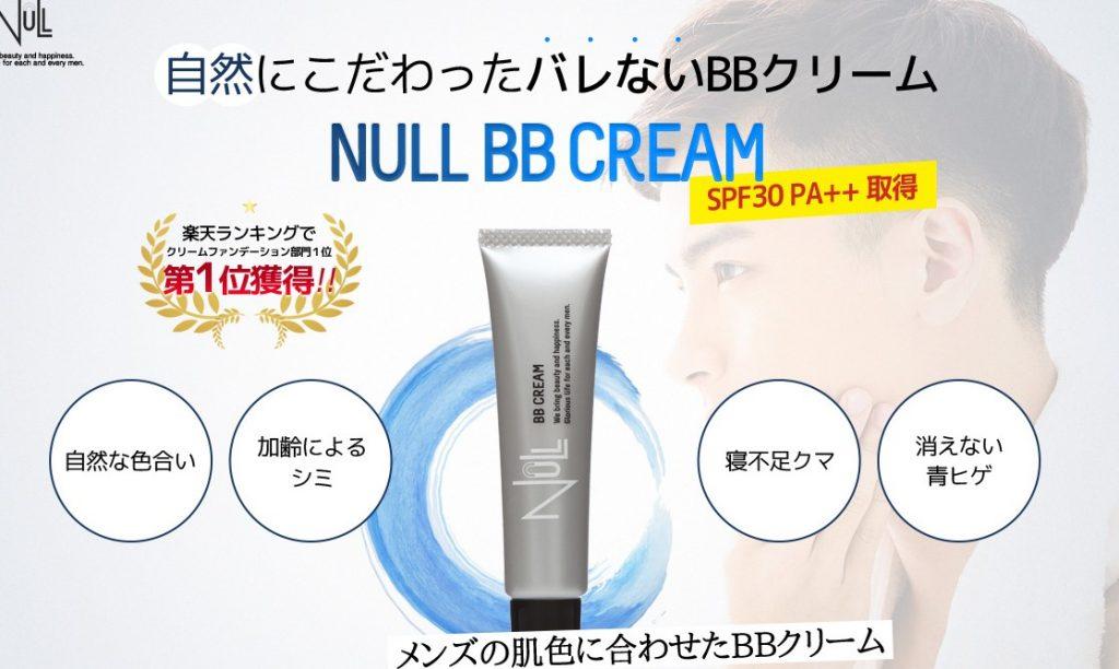 NULLBBクリーム公式サイト