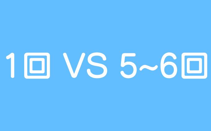 1回VS5〜6回