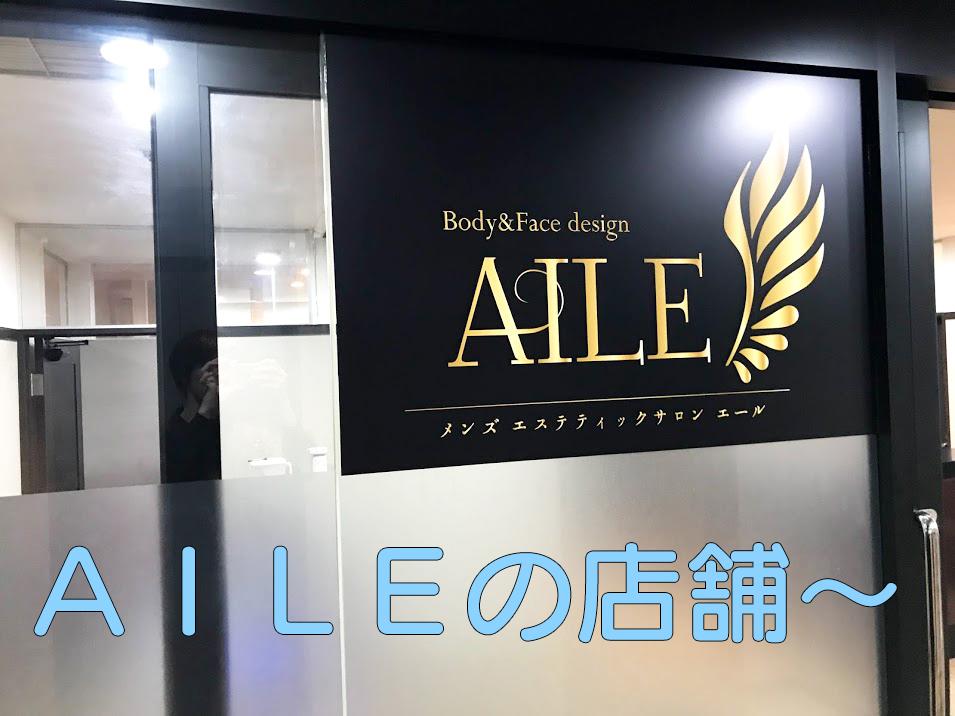 エール新宿店の店舗