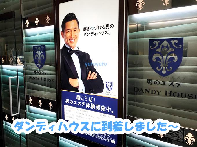 ダンディハウス新宿