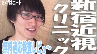 新宿近視クリニックの無料適応検査をレビュー