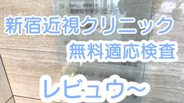 新宿近視クリニック無料適応検査レビュー