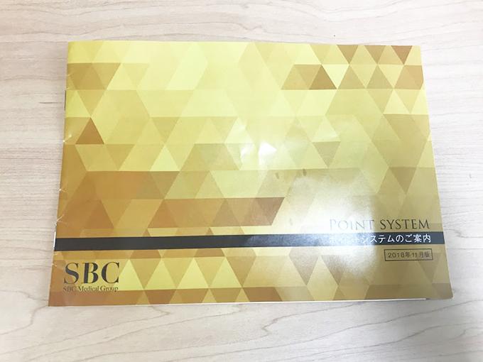 SBCポイント制度